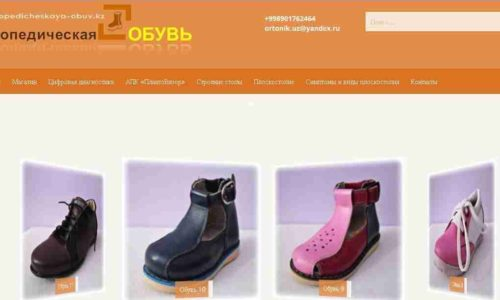 ortopedicheskaya-obuv.kz